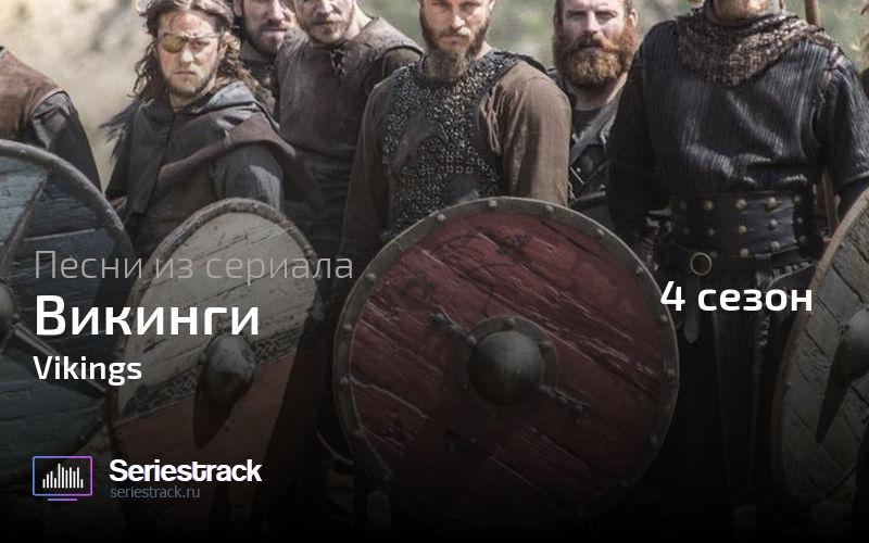 викинги сезон 4 епизод 4